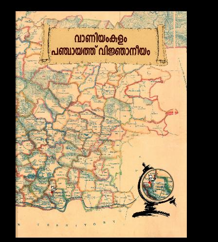 Vaniyamkulam Panchayat Vijnaneeyam