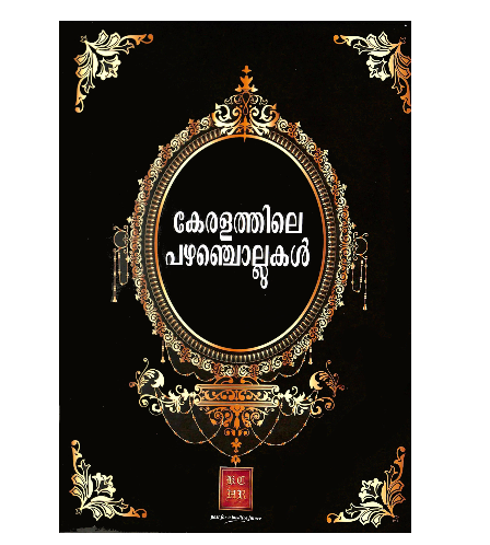 Keralathile Pazhanjollukkal -A Collection of Malayalam Proverbs